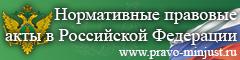 Правовой портал Нормативные правовые акты в Росссии