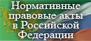 Правовой портал Нормативные правовые акты в Российской Федер </ul>  </div> </div> </div>  <div class=