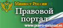 http://pravo.minjust.ru/sites/default/files/inline-images/3.png